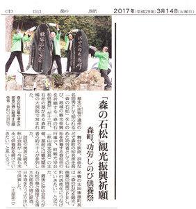 190314_中日新聞.jpg