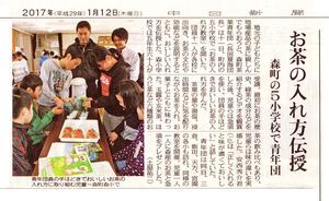 2017_0102_中日新聞_青年団淹れ方教室.jpg