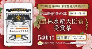 ヤマチョウ_農林水産大臣賞受賞茶.jpg