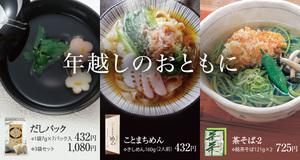 ヤマチョウ_banner_年越しのおともに.jpg