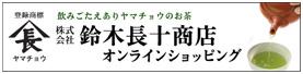 静岡茶・煎茶・べにふうき|オンラインショッピング
