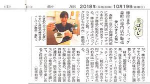 20181022-中日新聞-山屋wb.jpg