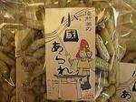 茶菓子 001.JPG