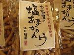 茶菓子 002.JPG
