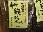 茶菓子 003.JPG