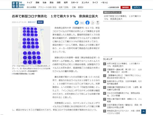 コロナ-お茶が効く-産経20201127.jpg